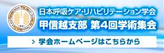 日本呼吸ケア・リハビリテーション学会 甲信越支部 第4回学術集会